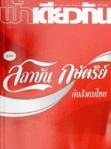 fahdiewkan-2005-issue4