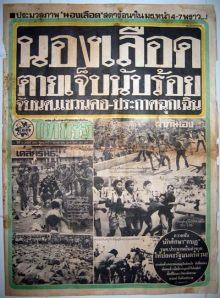 Thai Rath Newspaper