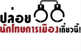 Polit prisoners
