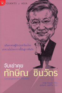 Thaksin Book
