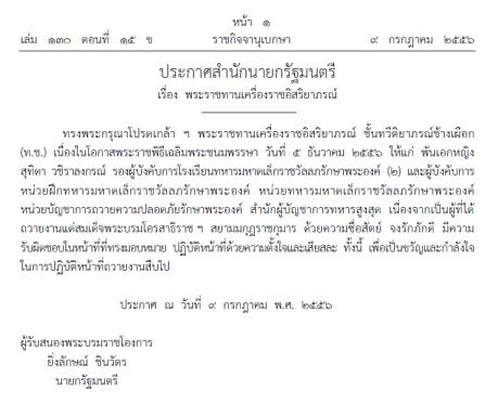 Suthida Vajiralongkorn