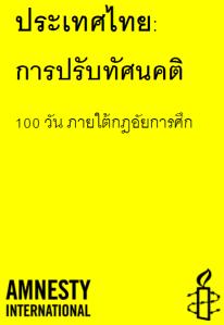 AI Thai