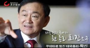 Thaksin 2015