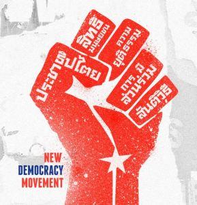 Neo-democracy movement