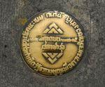 1932 plaque