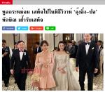 Thaksin and Ubolrat